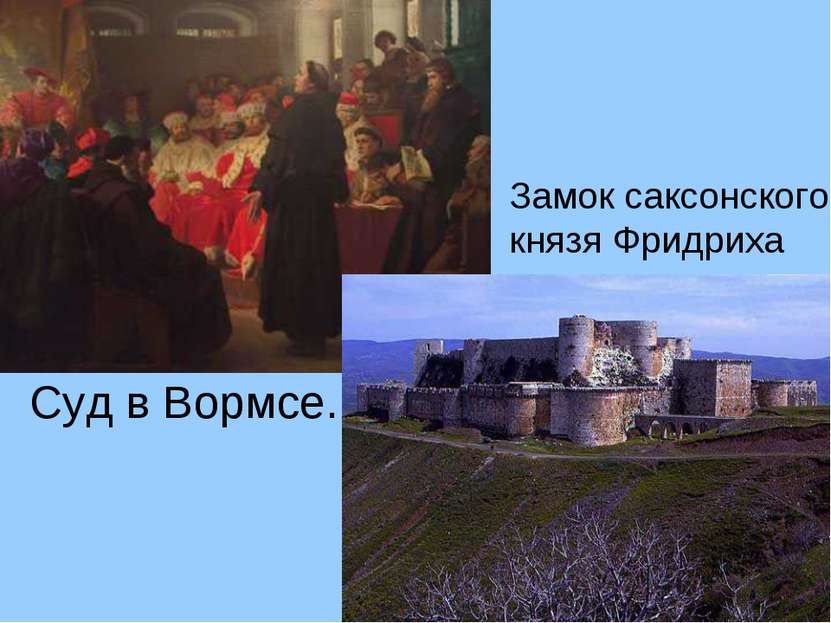 Суд в Вормсе. Замок саксонского князя Фридриха