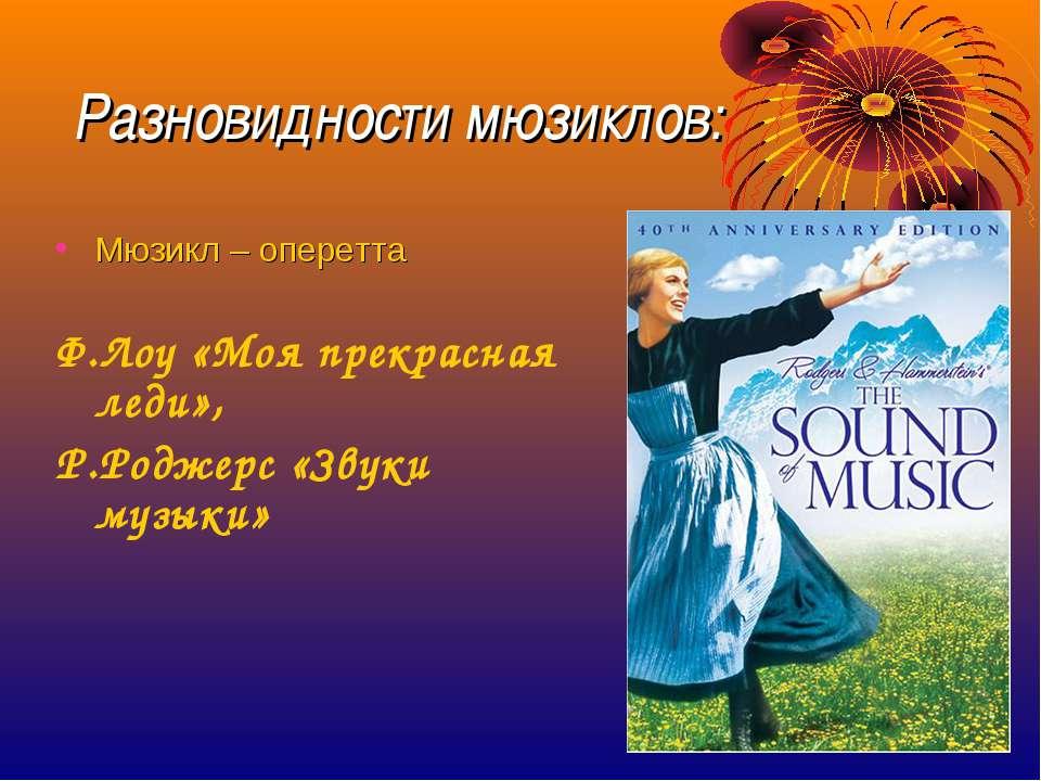 Разновидности мюзиклов: Мюзикл – оперетта Ф.Лоу «Моя прекрасная леди», Р.Родж...
