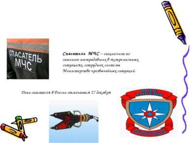 Спасатель МЧС– специалист по спасению пострадавших в экстремальных ситуация...