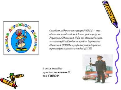 Основная задача инспектора ГИБДД – это обеспечение соблюдения всеми участника...