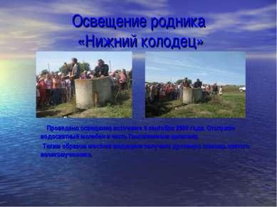 Освещение родника «Нижний колодец» Проведено освещение источника 6 сентября 2...