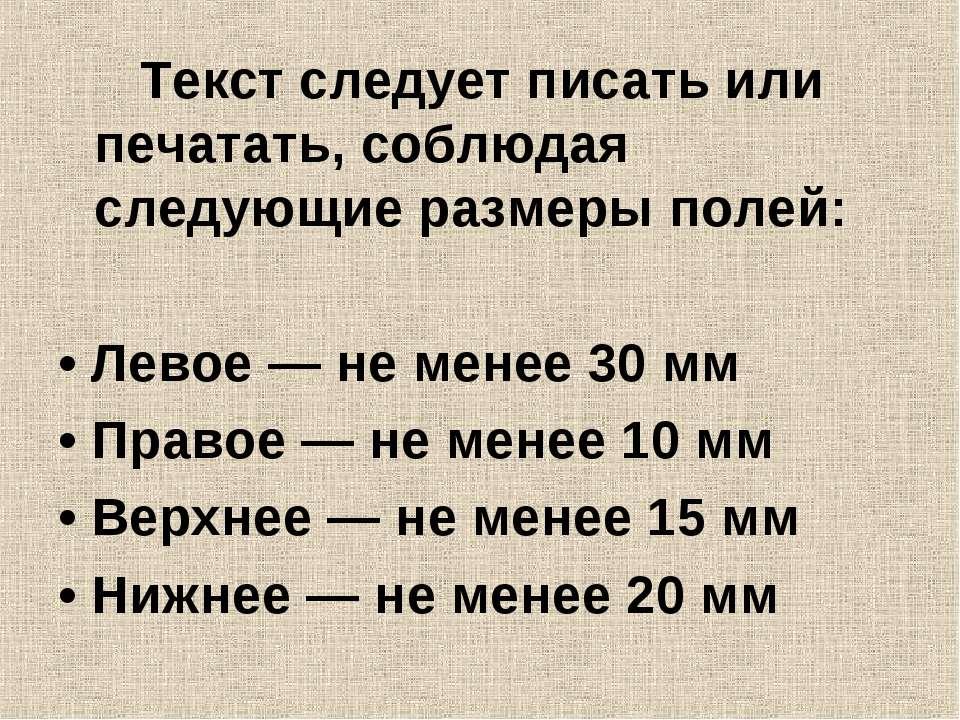 Текст следует писать или печатать, соблюдая следующие размеры полей: • Левое ...