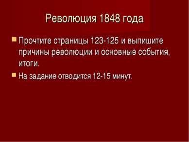 Революция 1848 года Прочтите страницы 123-125 и выпишите причины революции и ...