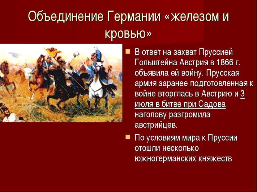 Объединение Германии «железом и кровью» В ответ на захват Пруссией Гольштейна...