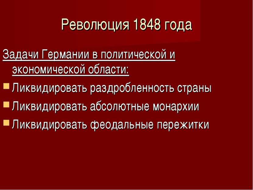 Революция 1848 года Задачи Германии в политической и экономической области: Л...