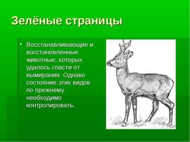 Зелёные страницы Восстанавливающие и восстановленные животные, которых удалос...