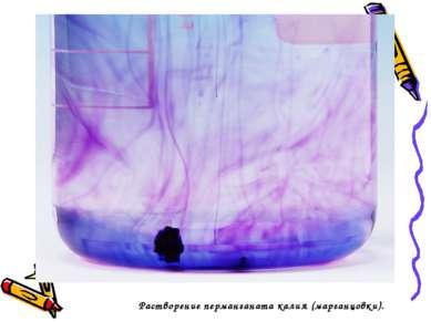 Растворение перманганата калия (марганцовки).