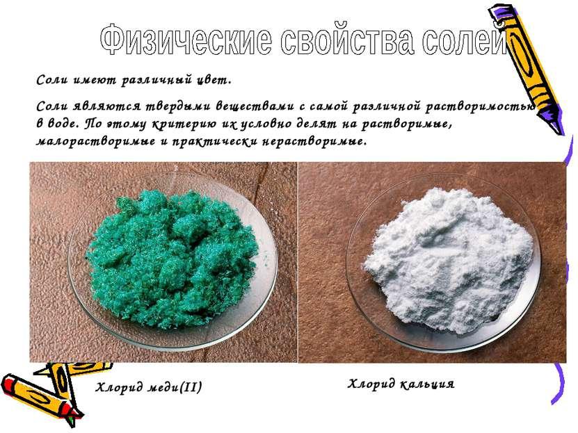 Соли имеют различный цвет. Соли являются твердыми веществами с самой различно...