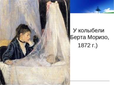 У колыбели (Берта Моризо, 1872 г.)