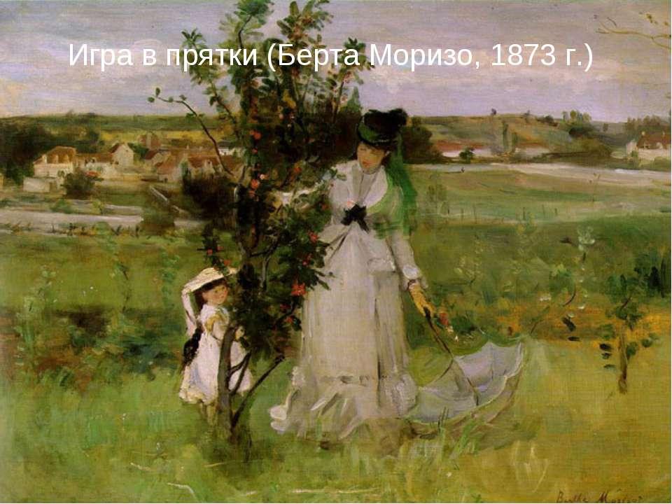 Игра в прятки (Берта Моризо, 1873 г.)