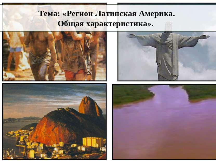 Тема: «Регион Латинская Америка. Общая характеристика».
