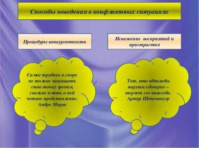 Способы поведения в конфликтных ситуациях Искажение восприятий и пристрастия ...