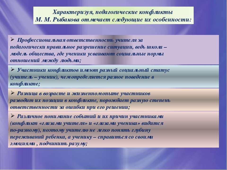 Характеризуя, педагогические конфликты М. М. Рыбакова отмечает следующие их о...