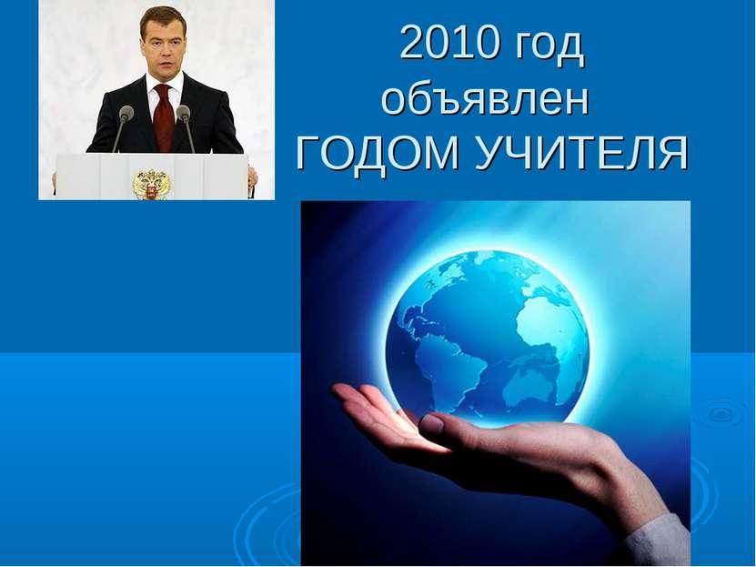 2010 год объявлен ГОДОМ УЧИТЕЛЯ