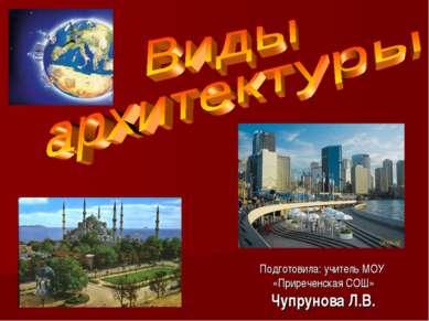 Подготовила: учитель МОУ «Приреченская СОШ» Чупрунова Л.В.