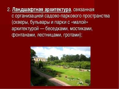 2. Ландшафтная архитектура, связанная сорганизацией садово-паркового простра...