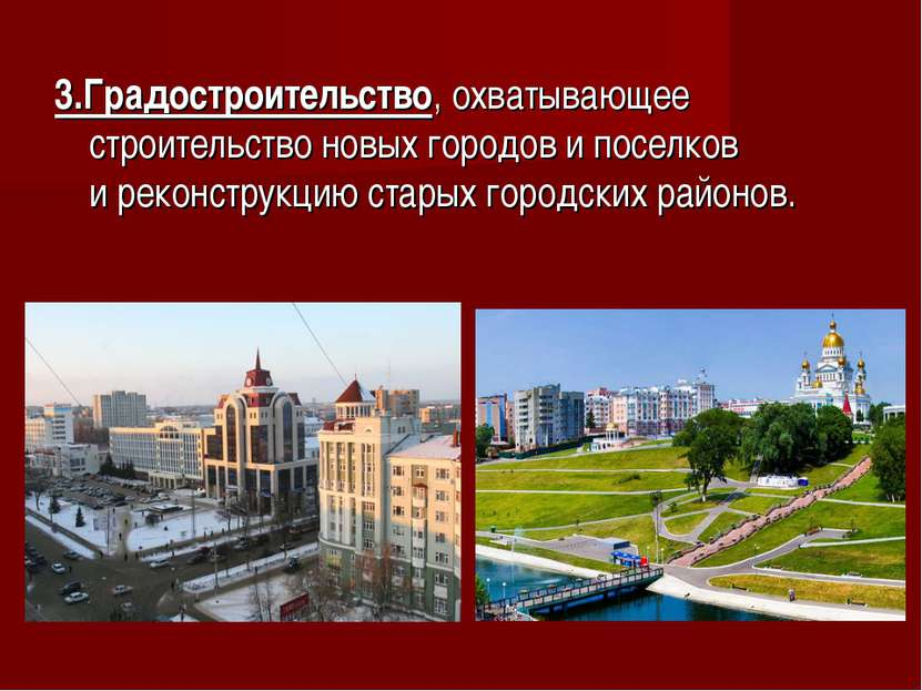 3.Градостроительство, охватывающее строительство новых городов ипоселков ир...
