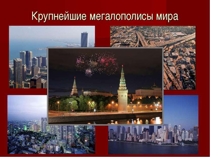 Крупнейшие мегалополисы мира