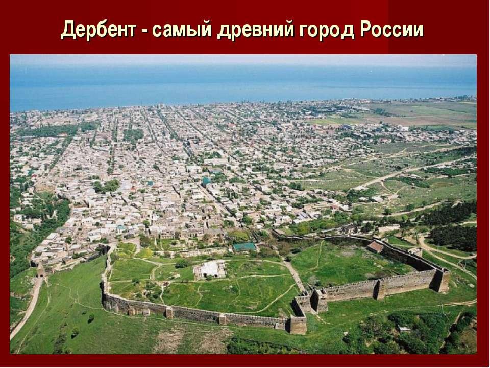 Дербент - самый древний город России