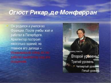 Огюст Рикар де Монферран Он родился и учился во Франции. После учебы жил и ра...