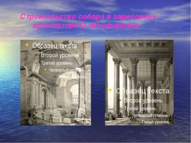 Строительство собора в зарисовках архитектора О. Монферрана.
