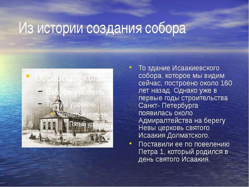 Из истории создания собора То здание Исаакиевского собора, которое мы видим с...
