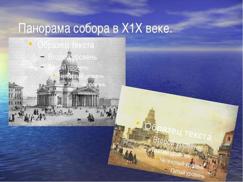 Панорама собора в Х1Х веке.