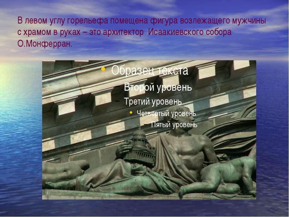 В левом углу горельефа помещена фигура возлежащего мужчины с храмом в руках –...