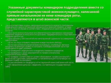 Указанные документы командиром подразделения вместе со служебной характеристи...