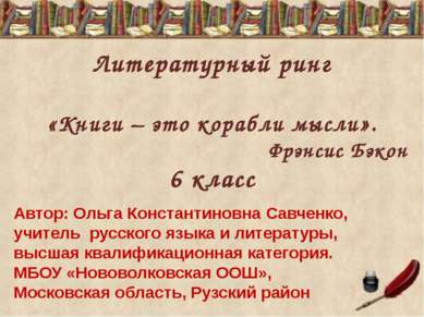 Литературный ринг «Книги – это корабли мысли». Фрэнсис Бэкон 6 класс Автор: О...