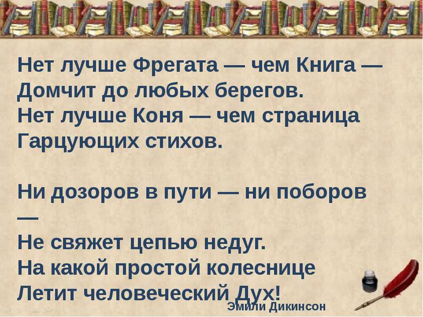 Нет лучше Фрегата — чем Книга — Домчит до любых берегов. Нет лучше Коня — чем...