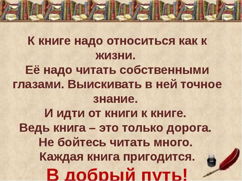 К книге надо относиться как к жизни. Её надо читать собственными глазами. Выи...