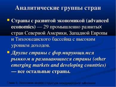 Аналитические группы стран Страны с развитой экономикой (advanced economics) ...