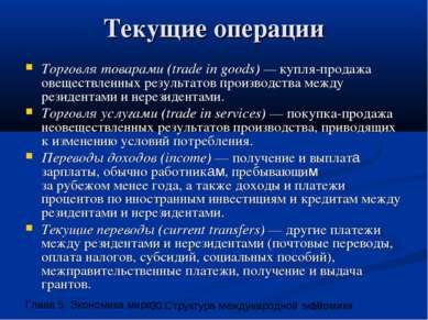 Текущие операции Торговля товарами (trade in goods) — купля-продажа овеществл...