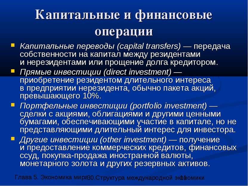 Капитальные и финансовые операции Капитальные переводы (capital transfers) — ...