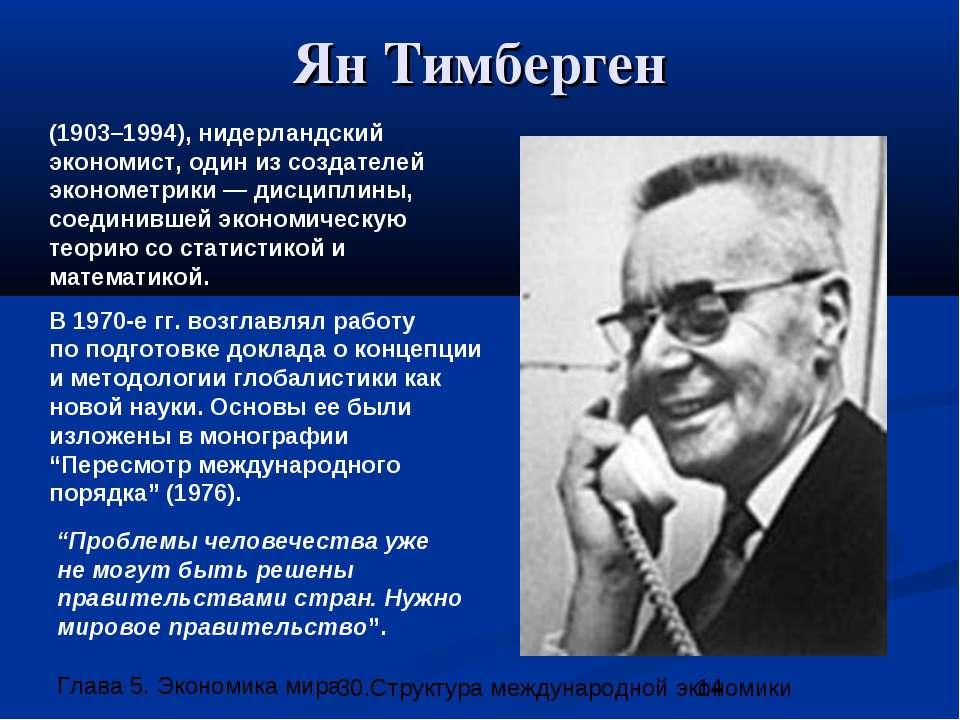 Ян Тимберген (1903–1994), нидерландский экономист, один из создателей экономе...