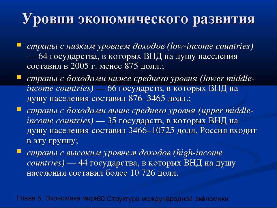 Уровни экономического развития страны с низким уровнем доходов (low-income co...