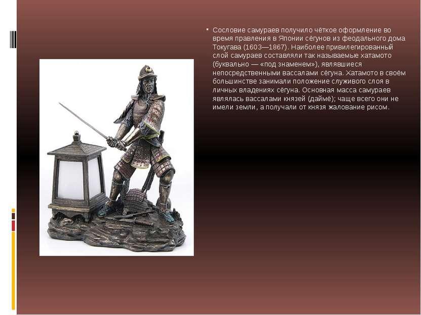 Сословие самураев получило чёткое оформление во время правления в Японии сёгу...