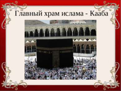 Главный храм ислама - Кааба