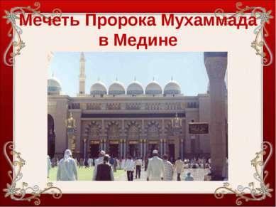 Мечеть Пророка Мухаммада в Медине