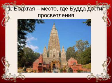 1. Бодхгая – место, где Будда достиг просветления