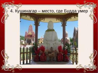 4. Кушинагар – место, где Будда умер