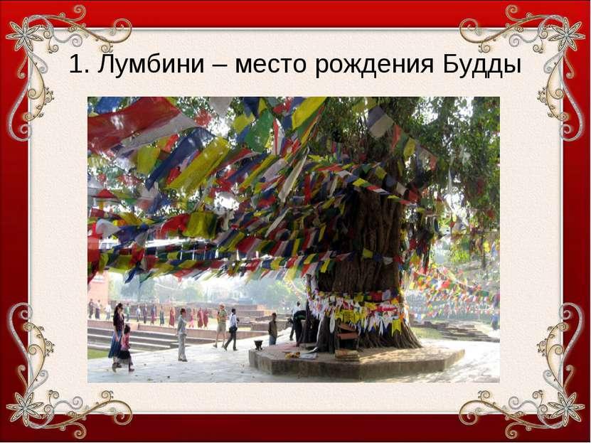 1. Лумбини – место рождения Будды