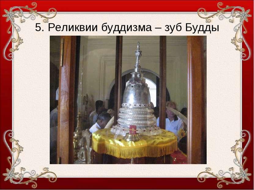 5. Реликвии буддизма – зуб Будды