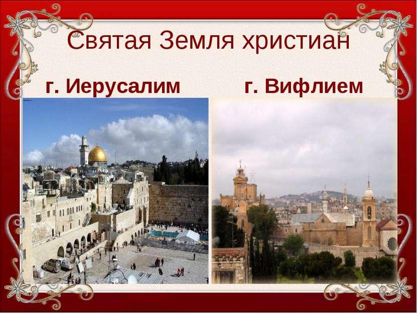 Святая Земля христиан г. Иерусалим г. Вифлием