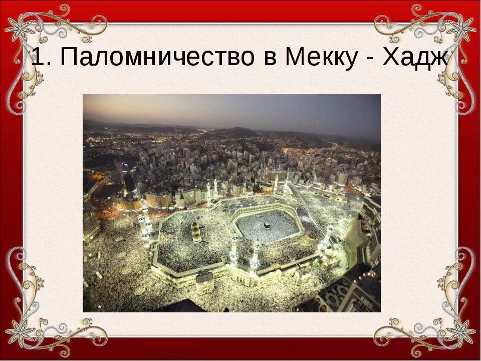 1. Паломничество в Мекку - Хадж