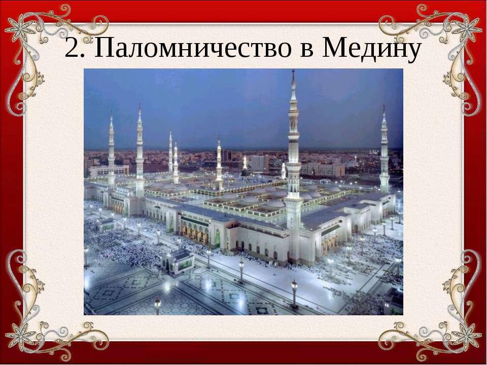2. Паломничество в Медину