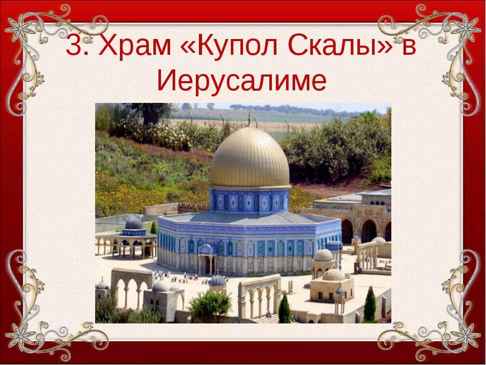 3. Храм «Купол Скалы» в Иерусалиме