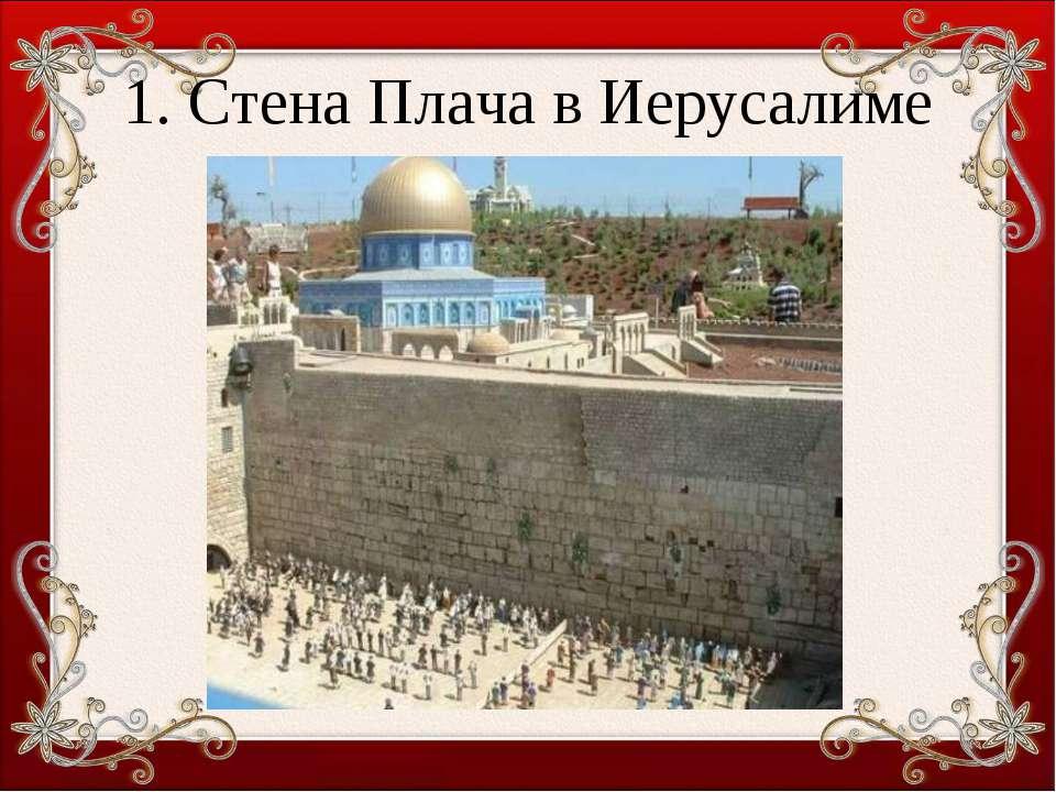 1. Стена Плача в Иерусалиме