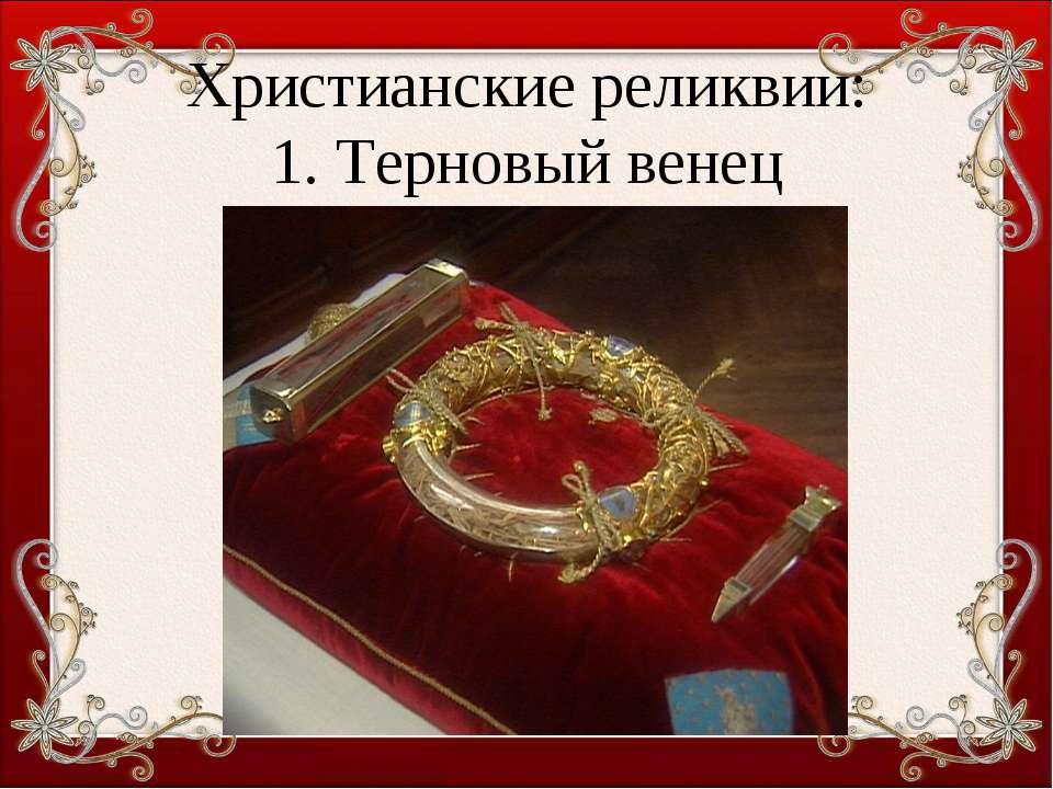 Христианские реликвии: 1. Терновый венец
